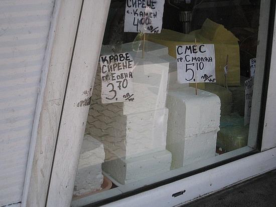 Sirene Bulgarian Cheese ...