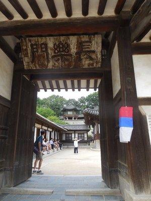 Dojo-like area of palace