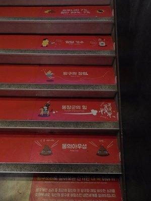 Stairs at Poop Museum