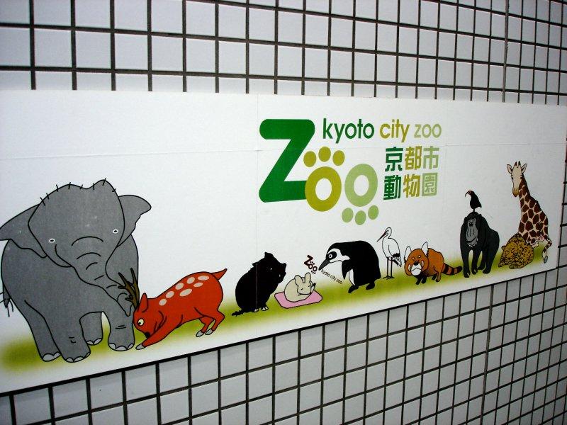 large_Kyoto2_zooCharacters.jpg