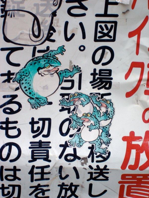 large_tokyo_signs_frogs.jpg