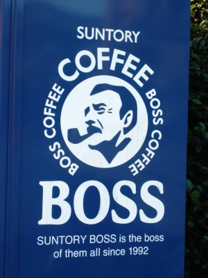 tokyo_boss_coffee.jpg