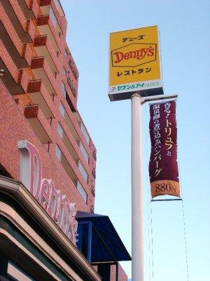 tokyo_dennys.jpg