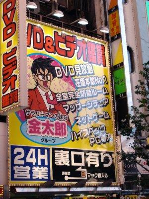 tokyo_sign_crazy1.jpg