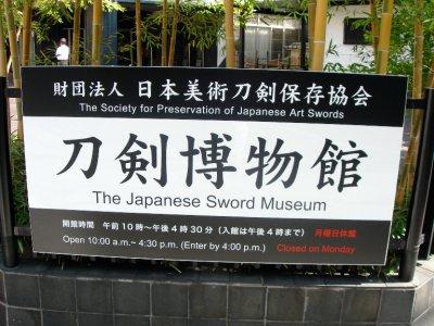 tokyo_sword_museum.jpg