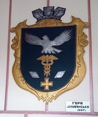 Coat-of-arms of Sloviansk at the local lore museum