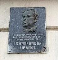 Alexander Svichkariov memorial plaque