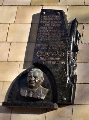 Vladimir G Sergeyev memorial plaque