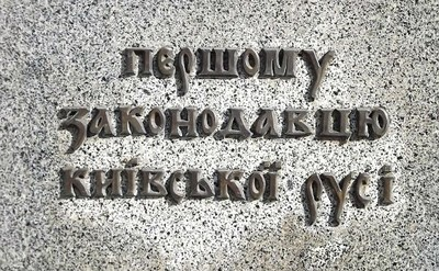 Prince Yaroslav the Wise monument_To the first law-maker