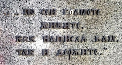 Prince Yaroslav the Wise monument_the words of Prince Yaroslav the Wise