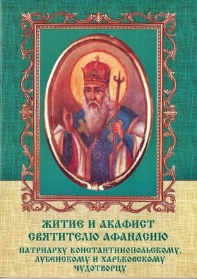 A booklet about St.Athanasius