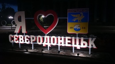 I love Severodonetsk  sign at night