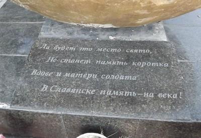Mother monument inscription