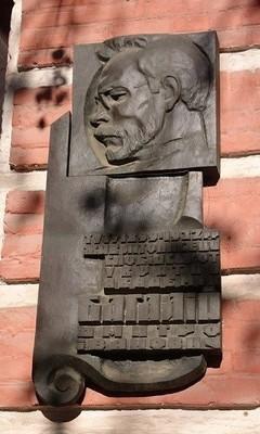 Dmytro Bahaliy memorial plaque