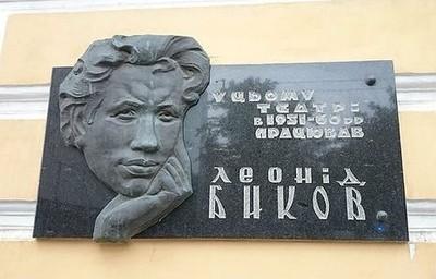 Leonid Bykov memorial plaque