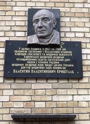 Valentin Kryshtal memorial plaque