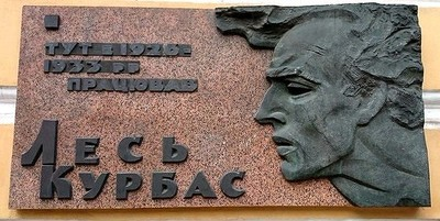 Les Kurbas  memorial plaque