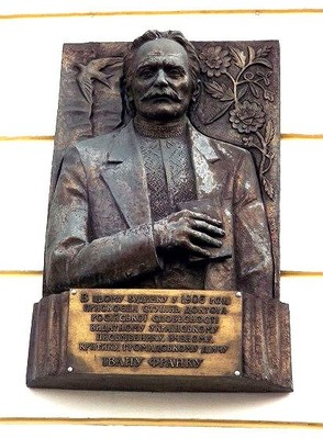 Ivan Franko memorial plaque
