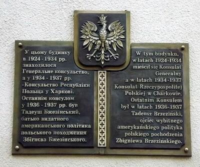 Polish General Consulate memorial plaque