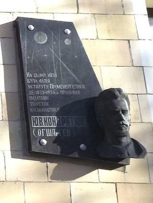 Kondratiuk memorial plaque
