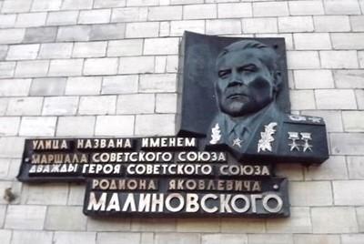 Marshal Malinovsky  memorial plaque