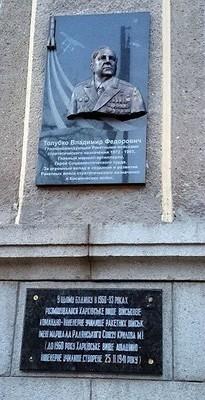 General Tolubko memorial plaque