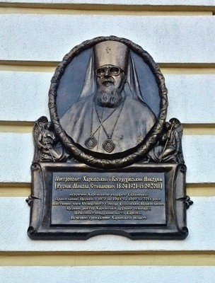 Metropolitan NIkodim memorial plaque