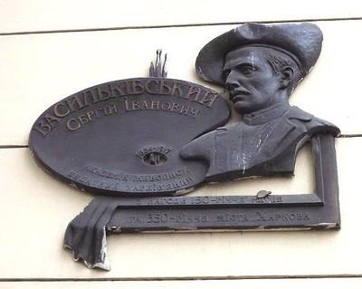 Serhiy Vasylkiskyi memorial plaque