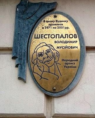 Vladimir Shestopalov memorial plaque