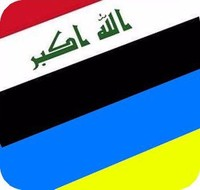 A gift of my Iraqi friends_2
