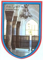 A sticker from Al-Gholani Mosque