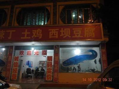 catfish restaurant