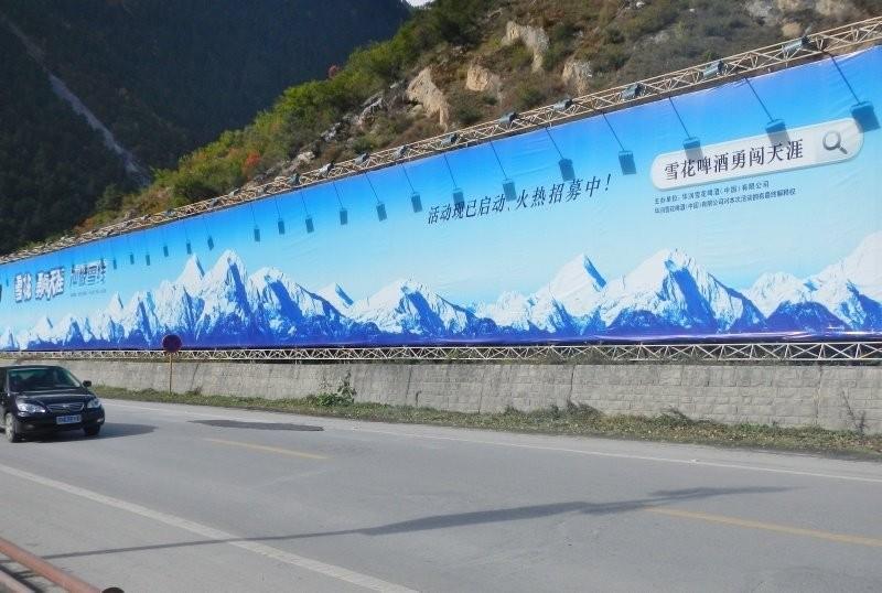 Jiuzhaiguo - oversized advertizing screen