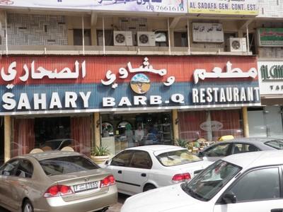 Sahary Barb-Q