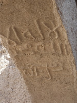 Al Sulaif Inscription - Afeef used his cell phone to show us the translations!
