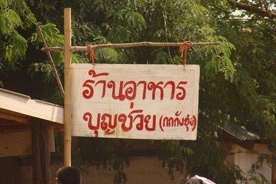 Hat Khu Duea (หาดคูเดื่อ)