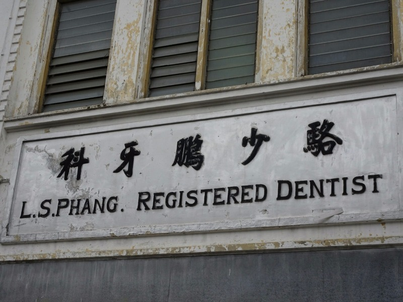 Dentist's sign!