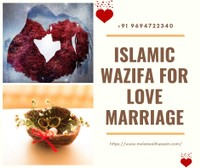Islamic Wazifa for Love Marriage