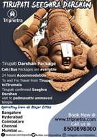 Tirupati Summer Packages|Tirupati Darshan Package Booking In Online