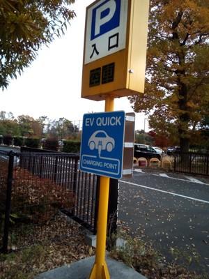 Car charging near the Studio Ghibli Museum